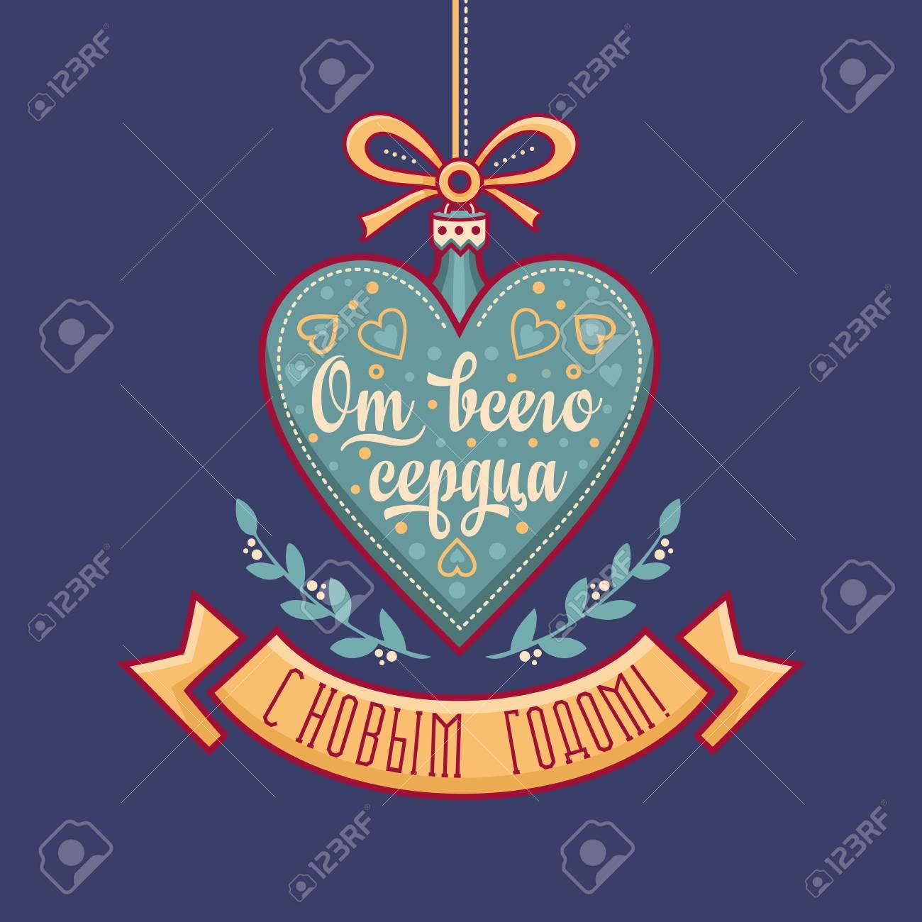 Tarjeta De Año Nuevo Decoración Colorida Del Día De Fiesta Composición De Letras Con La Frase En Idioma Ruso Deseos Calurosos Para Las Buenas
