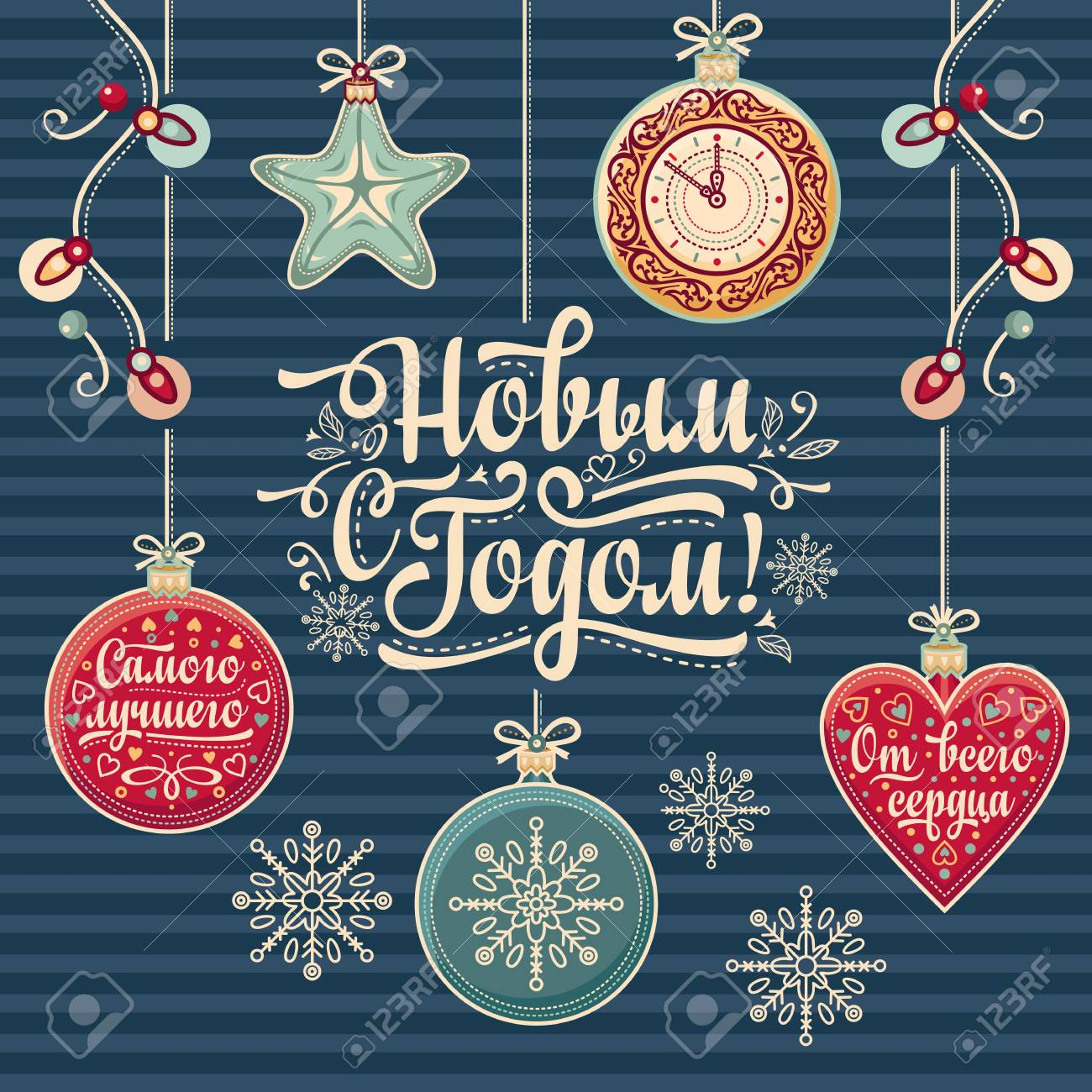 Russian text happy new year illustration winter holiday greeting russian text happy new year illustration winter holiday greeting card cyrillic letters kristyandbryce Choice Image