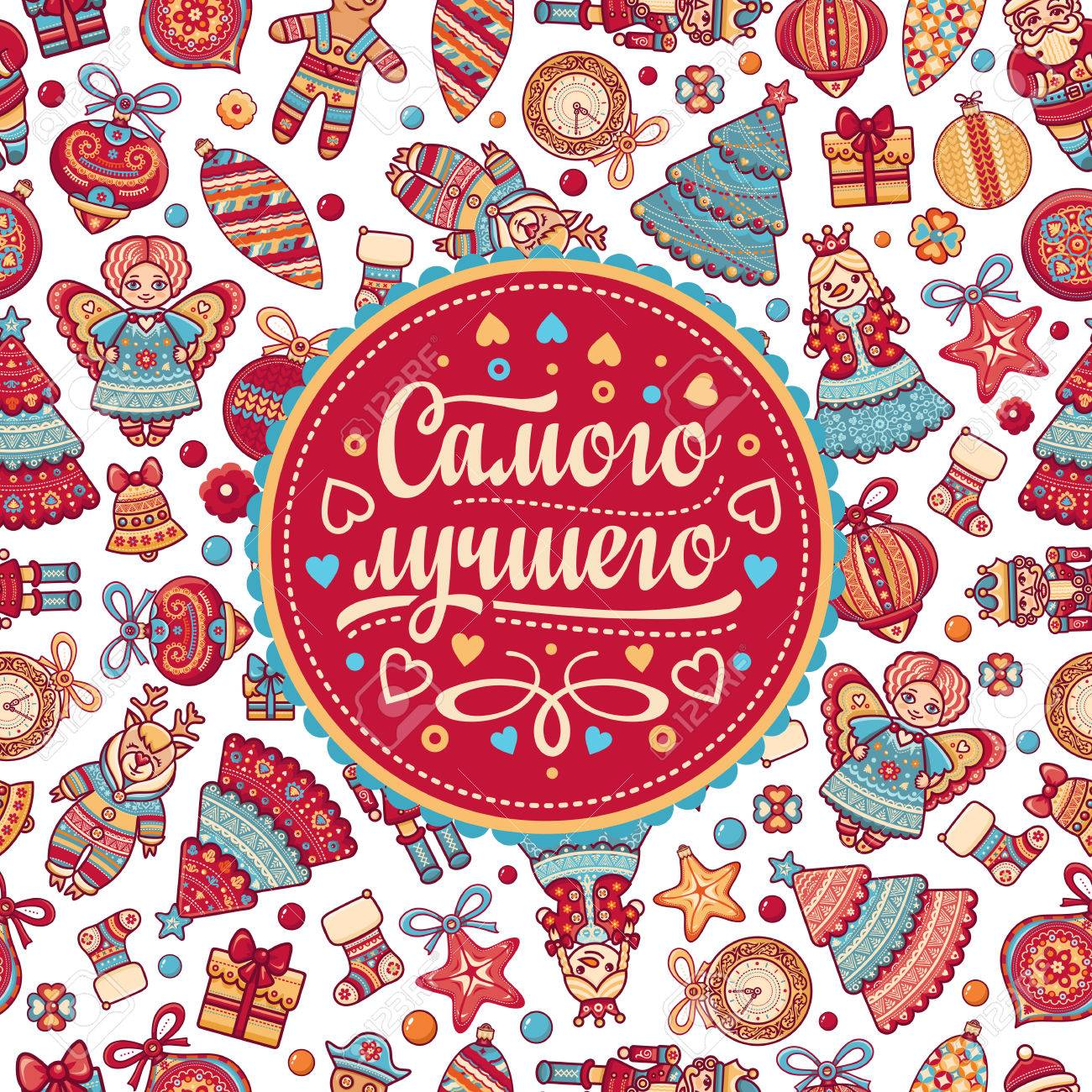 New year background with greetings in russian language warm new year background with greetings in russian language warm wishes for happy holidays kristyandbryce Gallery