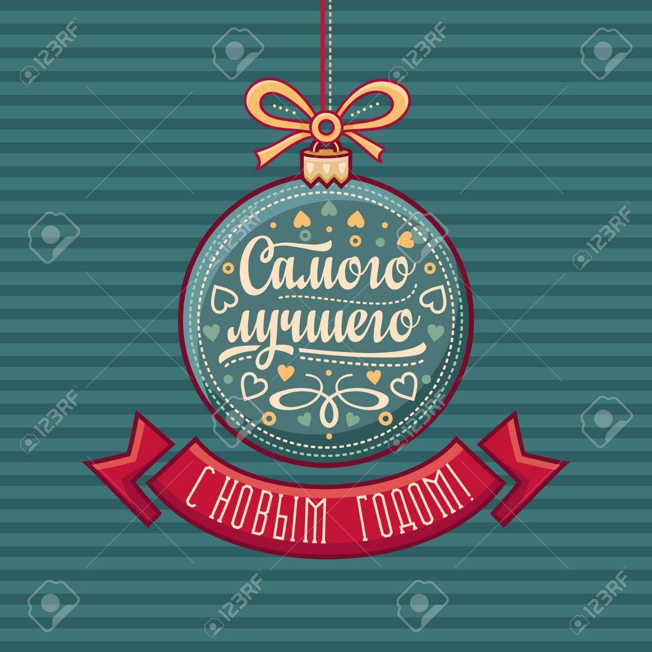 Carte De Voeux Russe. Décorations En Forme De Boule Verte. Image