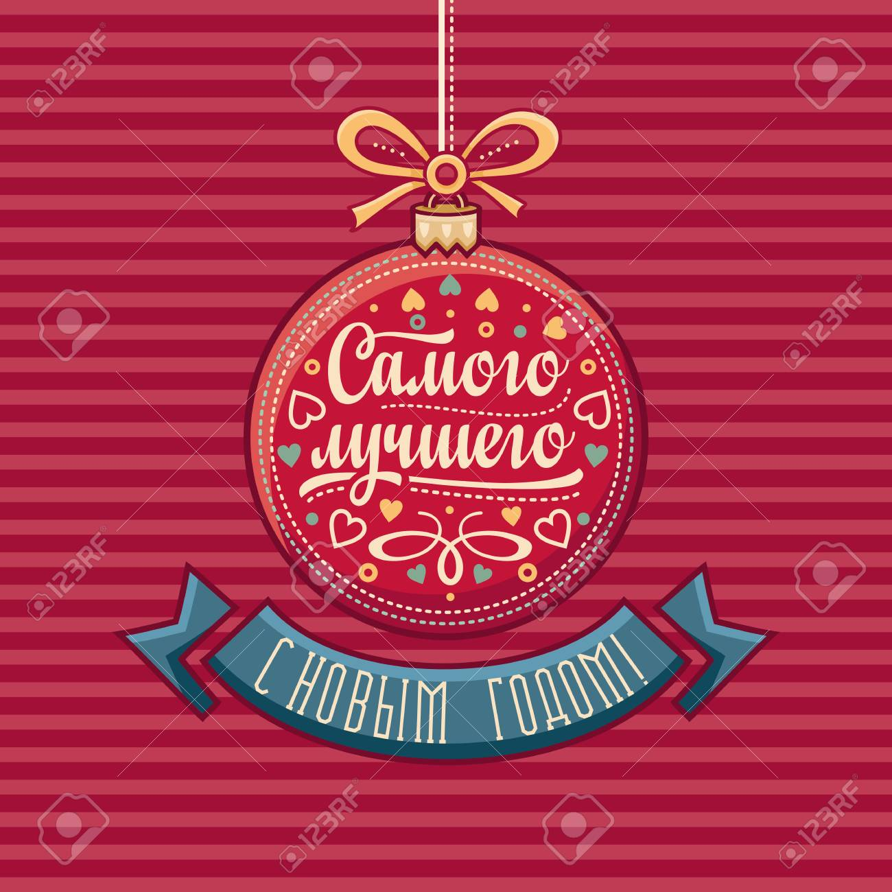 New year card holiday colorful decor lettering composition new year card holiday colorful decor lettering composition with phrase in russian language kristyandbryce Choice Image